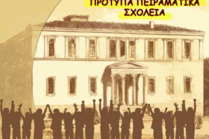 Πίνακες δεκτών και μη δεκτών υποψηφίων εκπαιδευτικών για απόσπαση στο Πρότυπο Σχολείο και στα Πειραματικά Σχολεία της Π.Δ.Ε. Δυτικής Μακεδονίας
