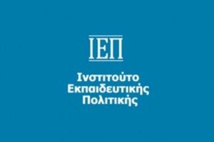 Διαβίβαση Πρόσκλησης του Ινστιτούτου Εκπαιδευτικής Πολιτικής για την υποβολή δήλωσης συμμετοχής μονίμων και αναπληρωτών εκπαιδευτικών όλων των ειδικοτήτων και αναπληρωτών ψυχολόγων (Ε.Ε.Π.) που υπηρετούν σε ΕΠΑ.Λ