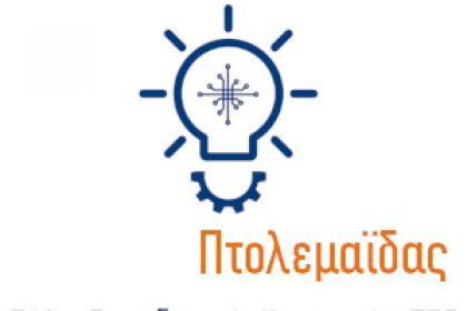 Εκδήλωση ενδιαφέροντος για συμμετοχή σε δράσεις του ΠΕΚΤΠΕ Πτολεμαΐδας Οκτώβριος-Δεκέμβριος 2021