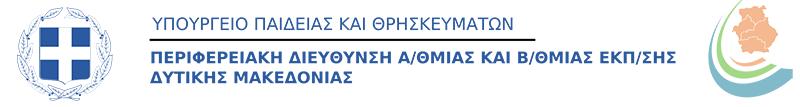 Περιφερειακή Δ/νση Εκπ/σης Δυτικής Μακεδονίας