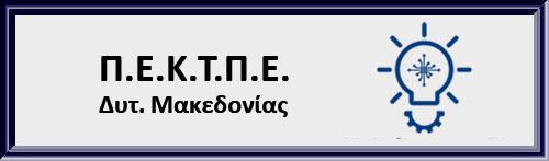 ΠΕΚΤΠΕ